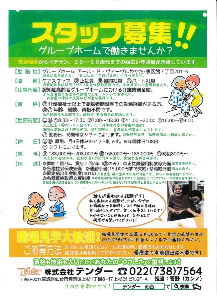 f:id:tender-yakata:20171115063832j:plain