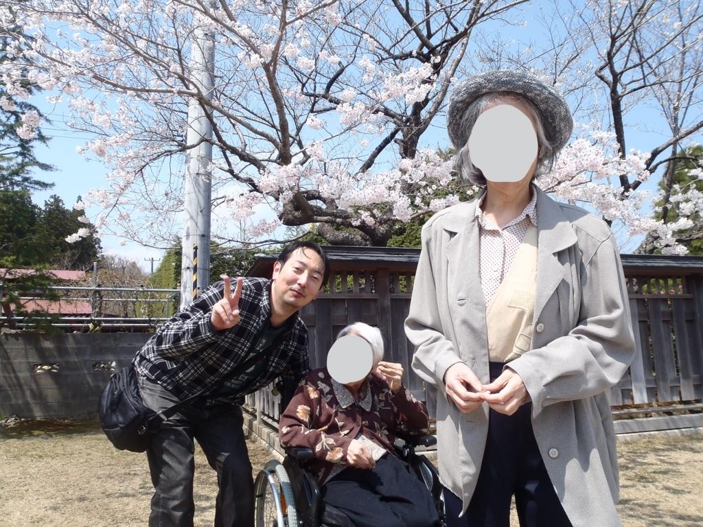 f:id:tender-yakata:20180421094435j:plain