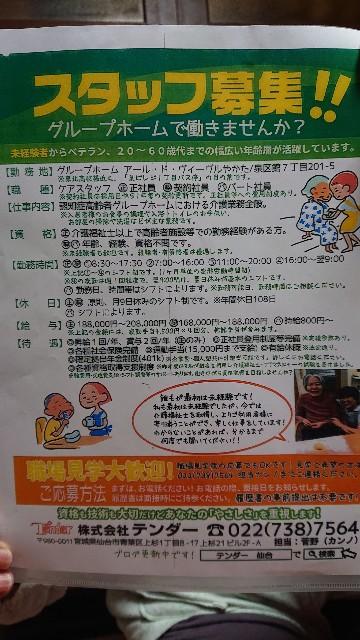 f:id:tender-yakata:20200312211642j:plain