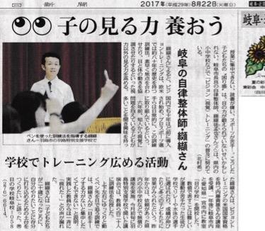 8/22 中日新聞朝刊 岐阜近郊版 ビジョントレーニング記事