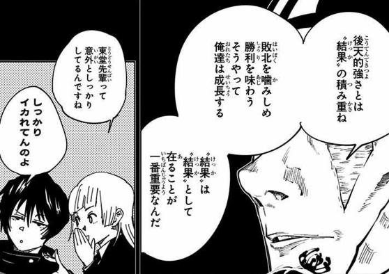 呪術廻戦】三年の東堂葵は先輩面や兄貴面をしないブラザー ...