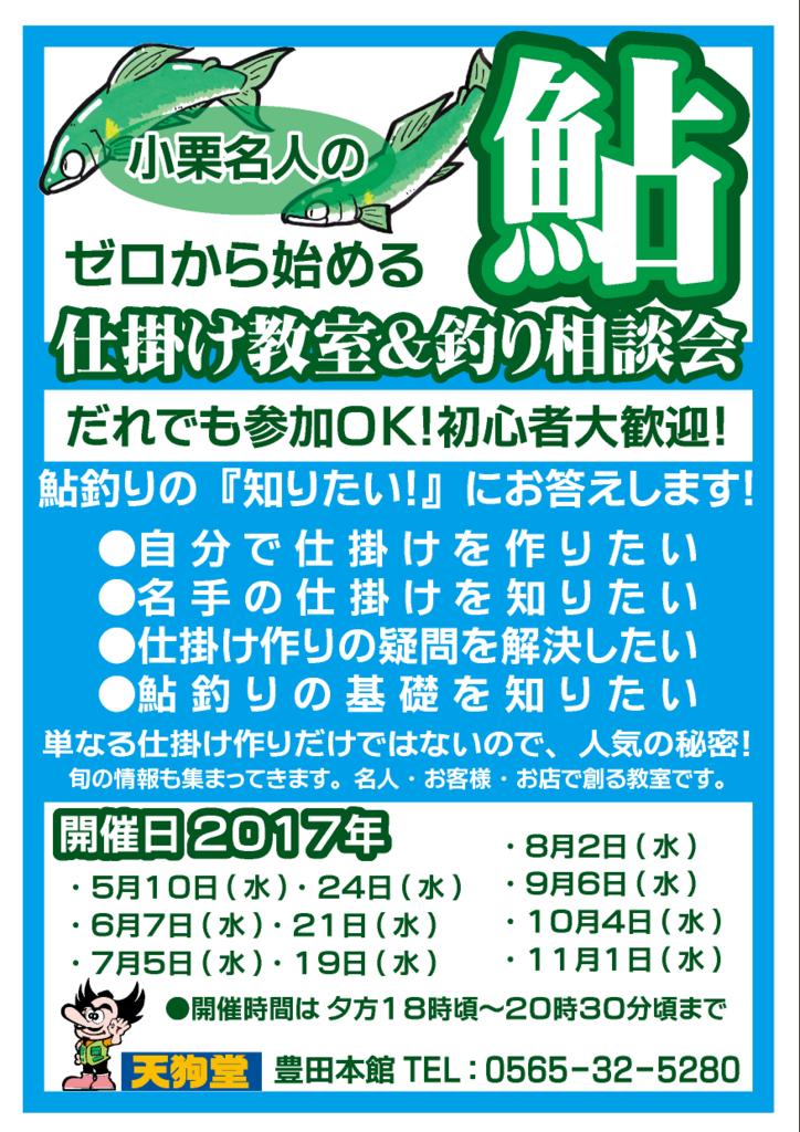 f:id:tengudo_staff:20170620193112j:plain