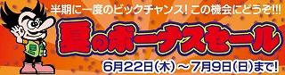 f:id:tengudo_staff:20170622111120j:plain