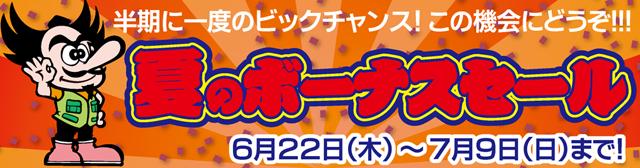 f:id:tengudo_staff:20170623172839j:plain