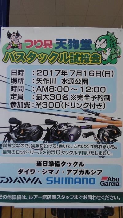 f:id:tengudo_staff:20170705120020j:plain