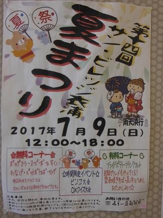f:id:tengudo_staff:20170708113051j:plain