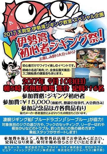 f:id:tengudo_staff:20170805193239j:plain