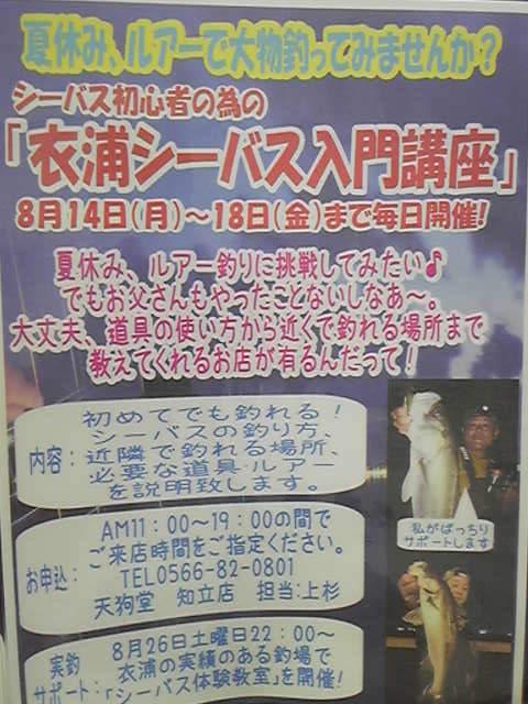 f:id:tengudo_staff:20170813220444j:plain