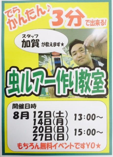f:id:tengudo_staff:20170816143901j:plain