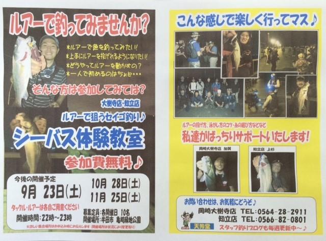 f:id:tengudo_staff:20170901121244j:plain