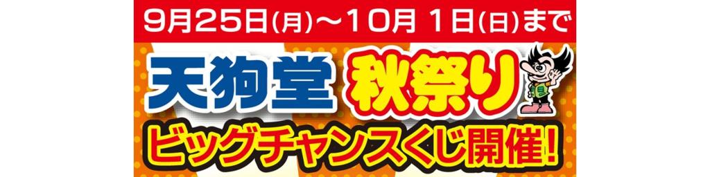 f:id:tengudo_staff:20170925132818p:plain
