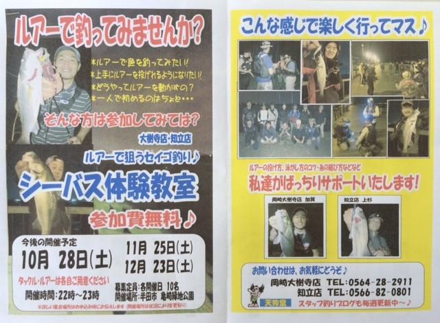 f:id:tengudo_staff:20170930154236j:plain