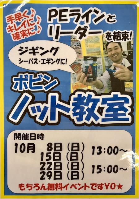 f:id:tengudo_staff:20171007123826j:plain