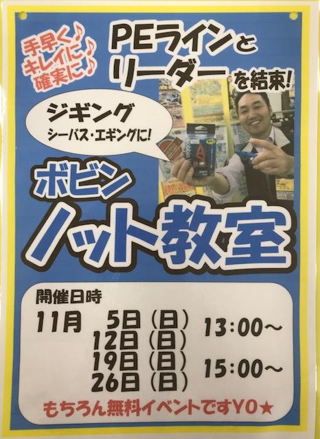 f:id:tengudo_staff:20171111221153p:plain