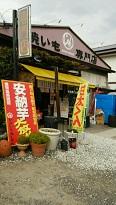 f:id:tengudo_staff:20171202134005j:plain