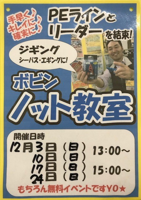 f:id:tengudo_staff:20171211121742j:plain