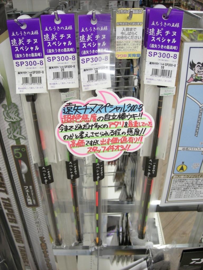 f:id:tengudo_staff:20171211124639j:plain
