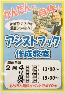 f:id:tengudo_staff:20180212103253j:plain