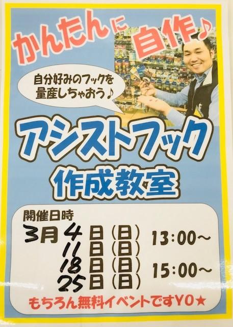f:id:tengudo_staff:20180226115059j:plain