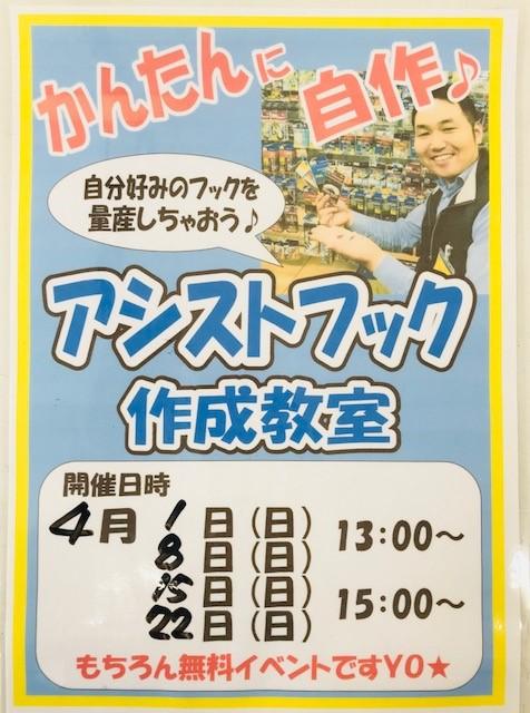 f:id:tengudo_staff:20180402144540j:plain