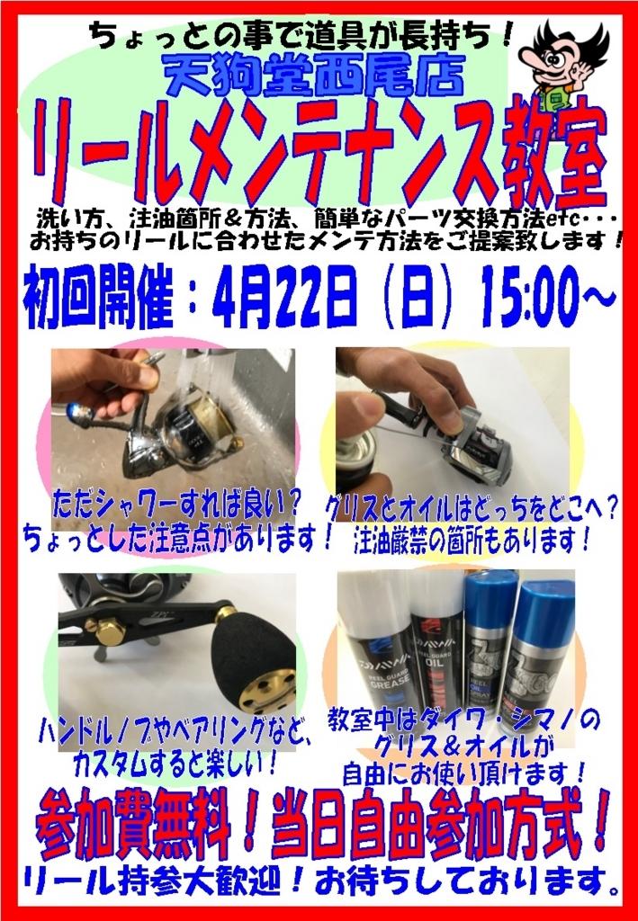 f:id:tengudo_staff:20180413110018j:plain