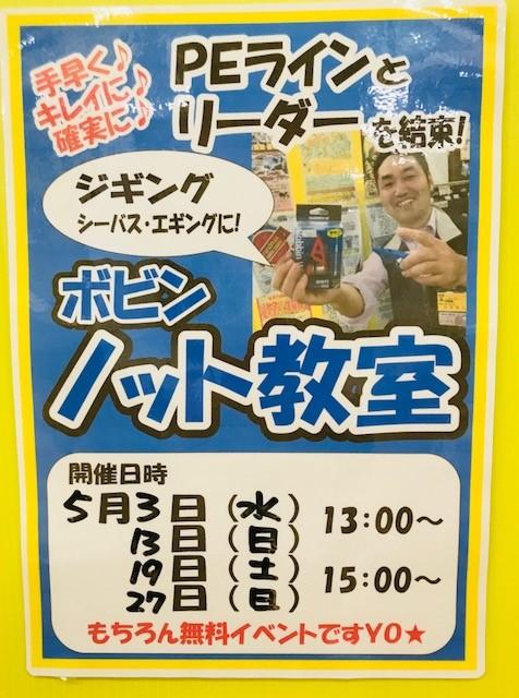 f:id:tengudo_staff:20180503172551j:plain