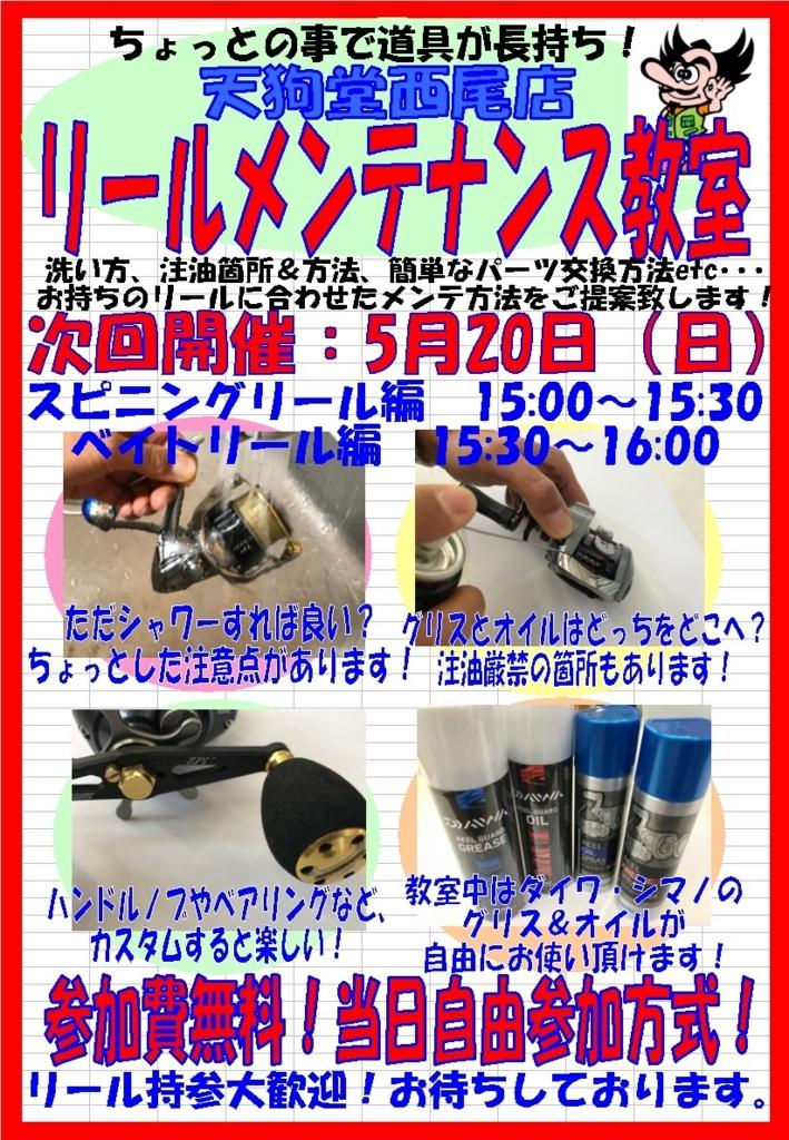 f:id:tengudo_staff:20180508124429j:plain