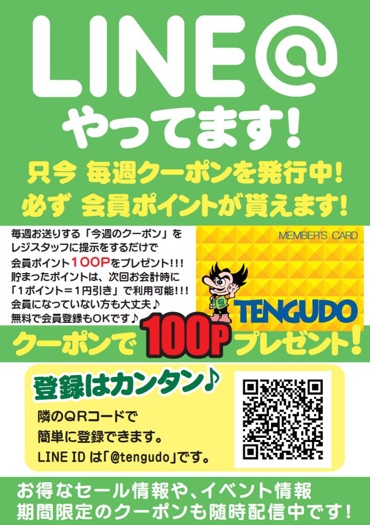 f:id:tengudo_staff:20180521191447p:plain