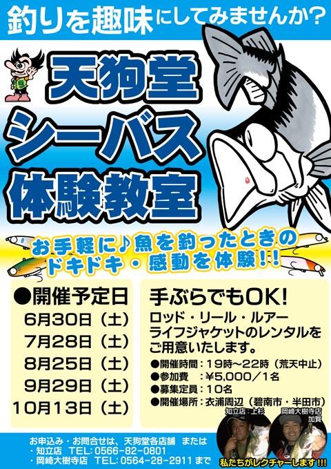 f:id:tengudo_staff:20180604204521j:plain