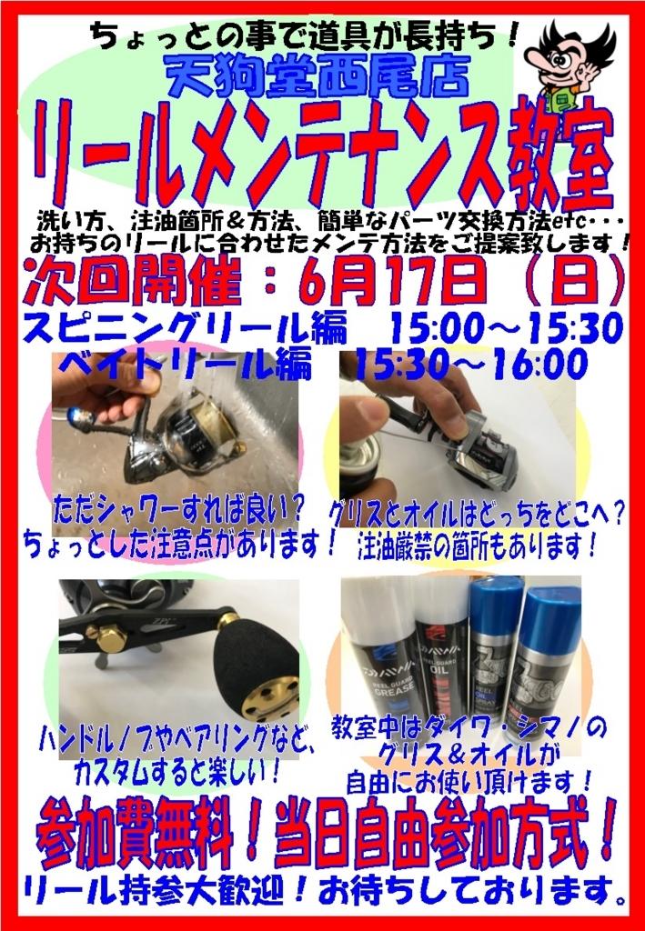 f:id:tengudo_staff:20180610191114j:plain