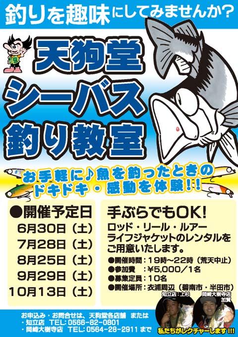 f:id:tengudo_staff:20180612124426j:plain