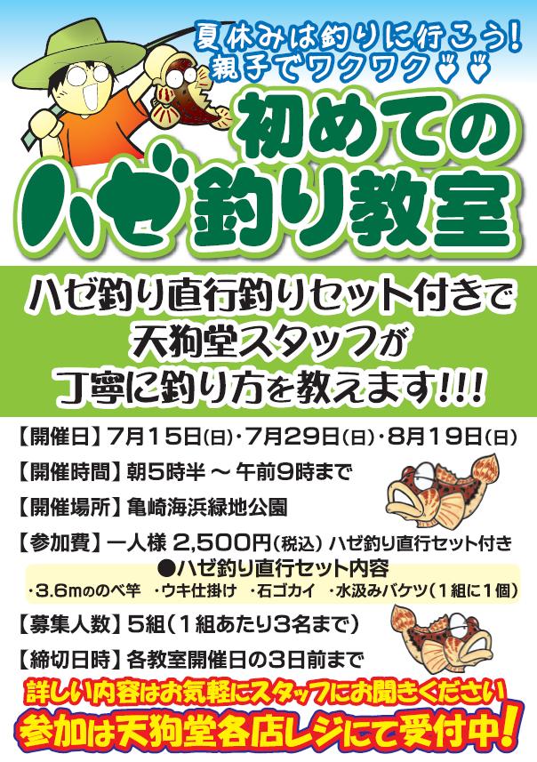 f:id:tengudo_staff:20180616124726p:plain