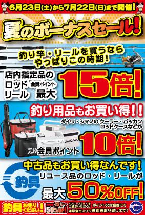 f:id:tengudo_staff:20180623104853j:plain