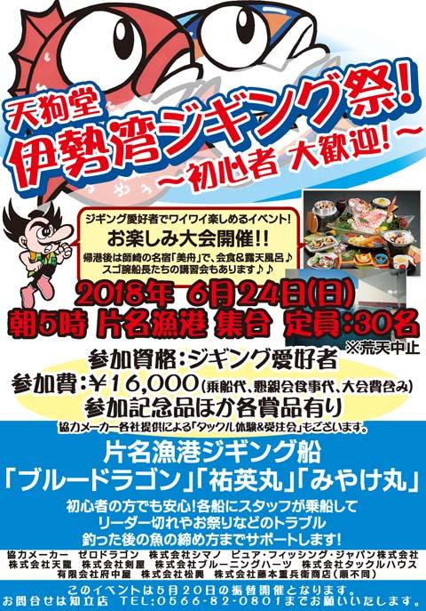 f:id:tengudo_staff:20180624222627j:plain