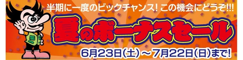 f:id:tengudo_staff:20180627212104j:plain