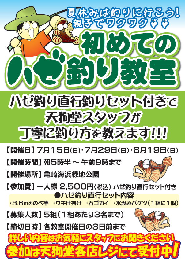 f:id:tengudo_staff:20180630120726p:plain