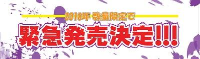f:id:tengudo_staff:20180721182558j:plain