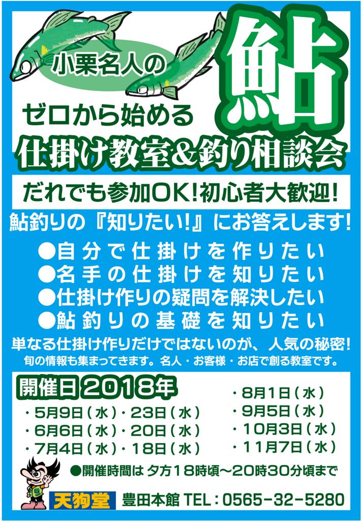 f:id:tengudo_staff:20180730165128j:plain
