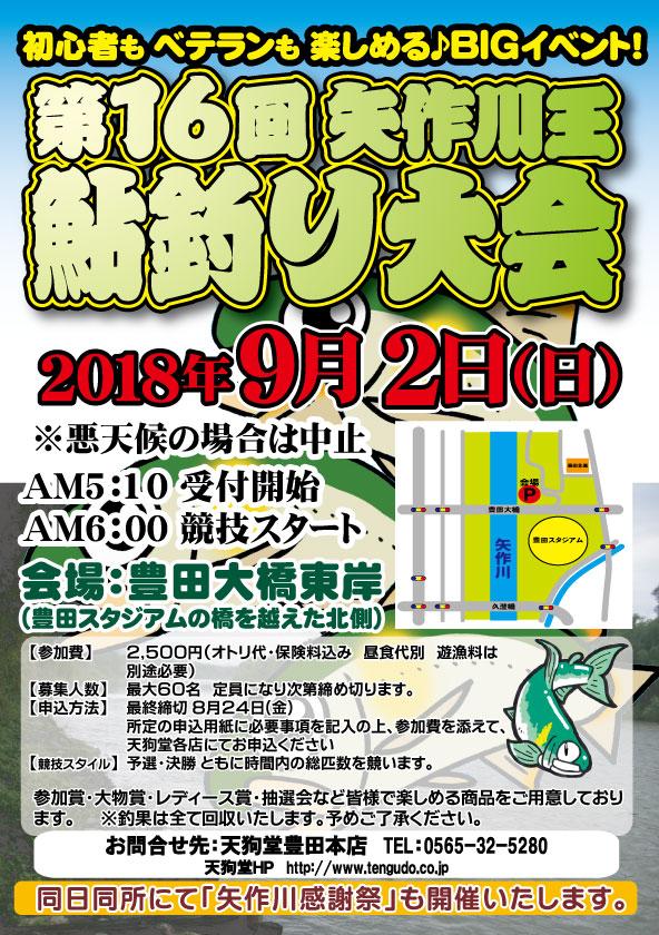 f:id:tengudo_staff:20180730174953j:plain