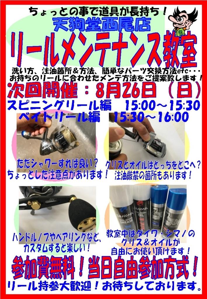 f:id:tengudo_staff:20180818171157j:plain