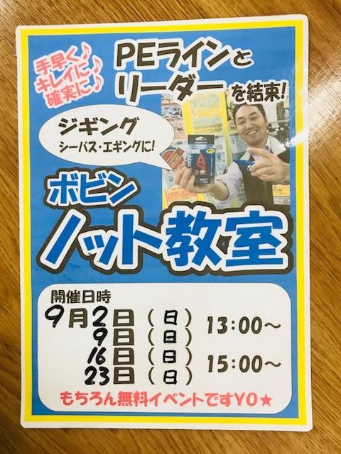f:id:tengudo_staff:20180901215318j:plain