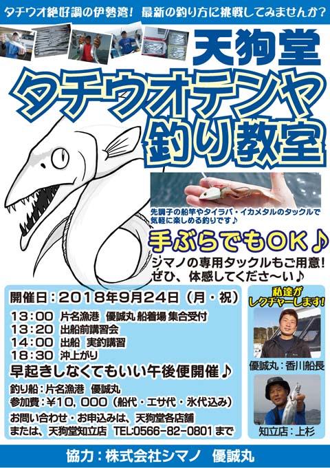f:id:tengudo_staff:20180906104810j:plain
