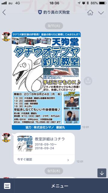 f:id:tengudo_staff:20180915192248p:plain