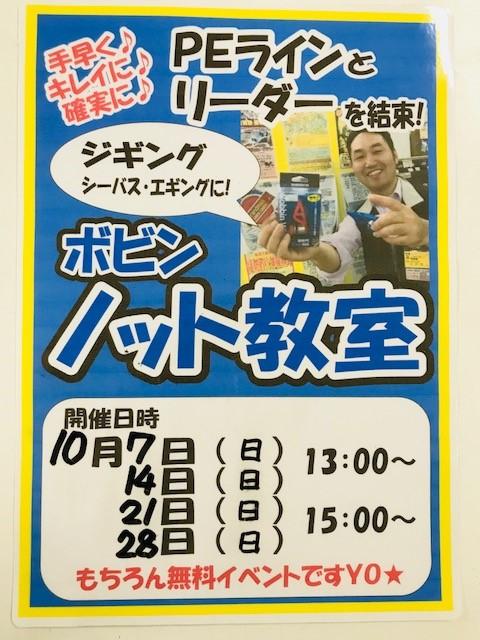 f:id:tengudo_staff:20180929234458j:plain