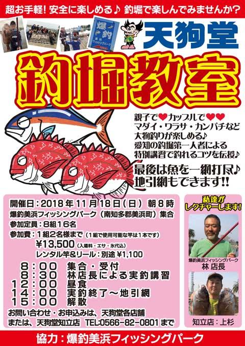 f:id:tengudo_staff:20181029203300j:plain