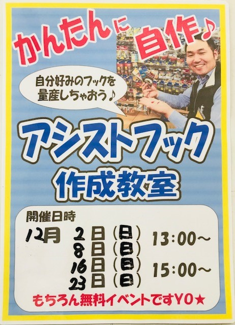 f:id:tengudo_staff:20181202113634j:plain
