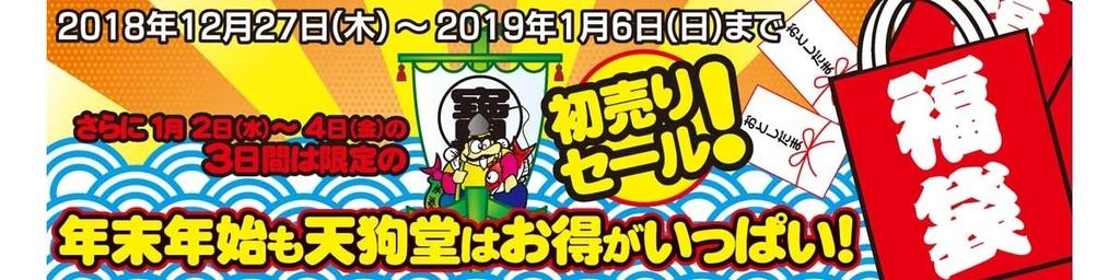 f:id:tengudo_staff:20190102172201j:plain