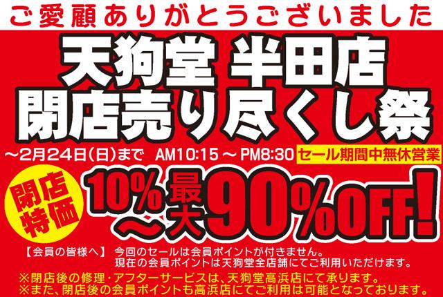 f:id:tengudo_staff:20190115105050j:plain