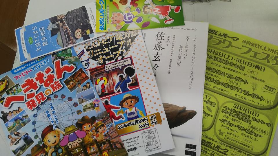 f:id:tengudo_staff:20190209111521j:plain