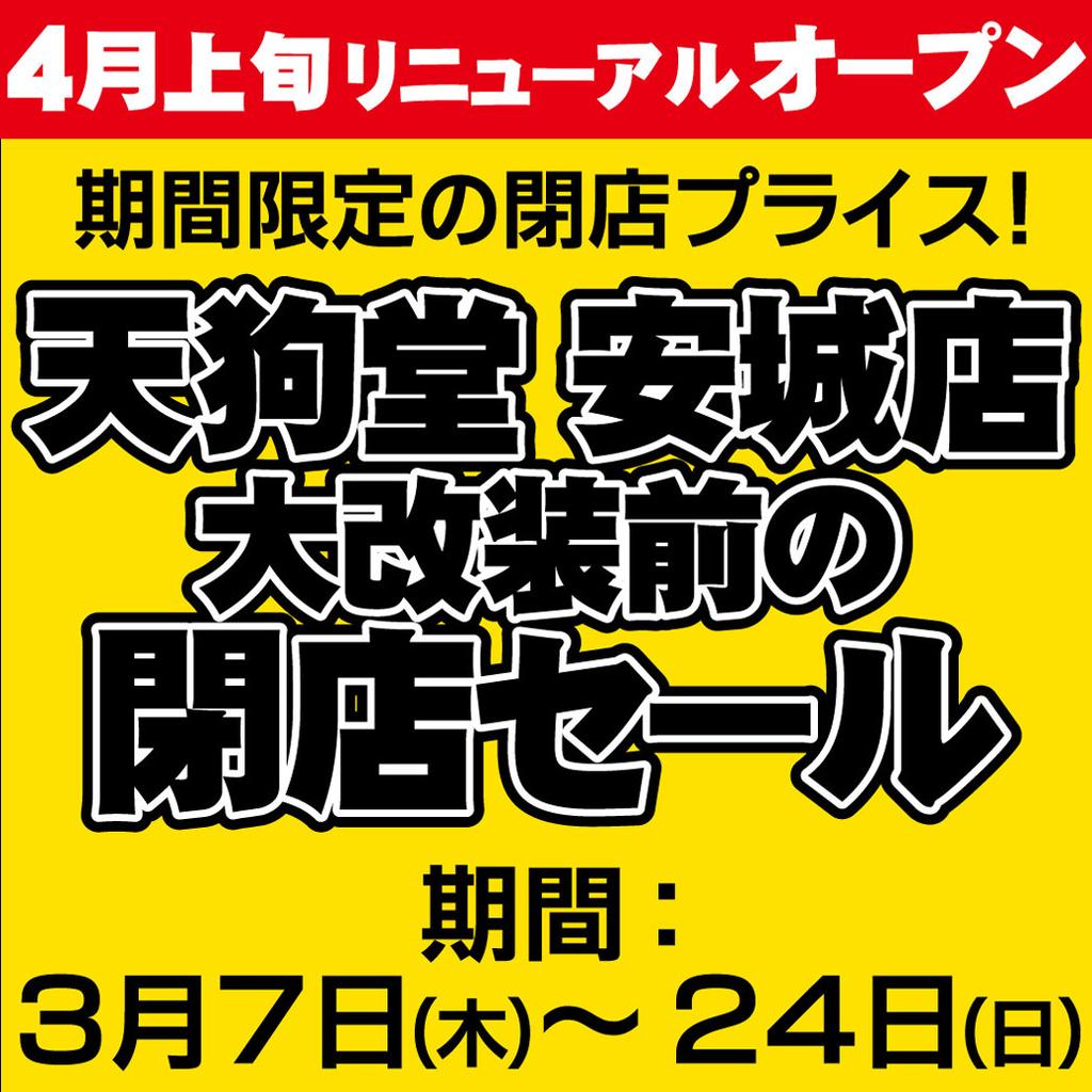 f:id:tengudo_staff:20190306141512j:plain